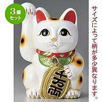3個セット 白手長小判猫8号 (右手) [ 19 x 19 x 28cm 1350g ] 【 招き猫 】 【 飲食店 インテリア 縁起物 置物 】