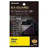 HAKUBA デジタルカメラ液晶保護フィルム EX-GUARD 高硬度9H Nikon Z50 専用 EXGF-NZ50