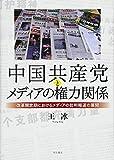 中国共産党とメディアの権力関係――改革開放期におけるメディアの批判報道の展開