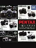 200円カプセル PENTAX 一眼レフカメラミニチュアコレクション 50個入