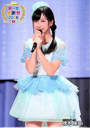 【橋本陽菜】 公式生写真 AKB48 感謝祭 net shop限定 Ver.