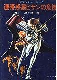 連帯惑星ピザンの危機―クラッシャージョウ 1 (ソノラマ文庫 26-A)