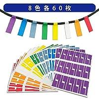 iSuperb ケーブルラベル ケーブル収納 ケーブル分類 セット カラフル ケーブルスッテカー (8色合計480枚)