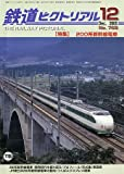 鉄道ピクトリアル 2005年12月号(通巻:769) 【特集】 200系新幹線電車
