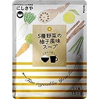 にしきや 5種野菜の柚子風味スープ 180g レトルト食品