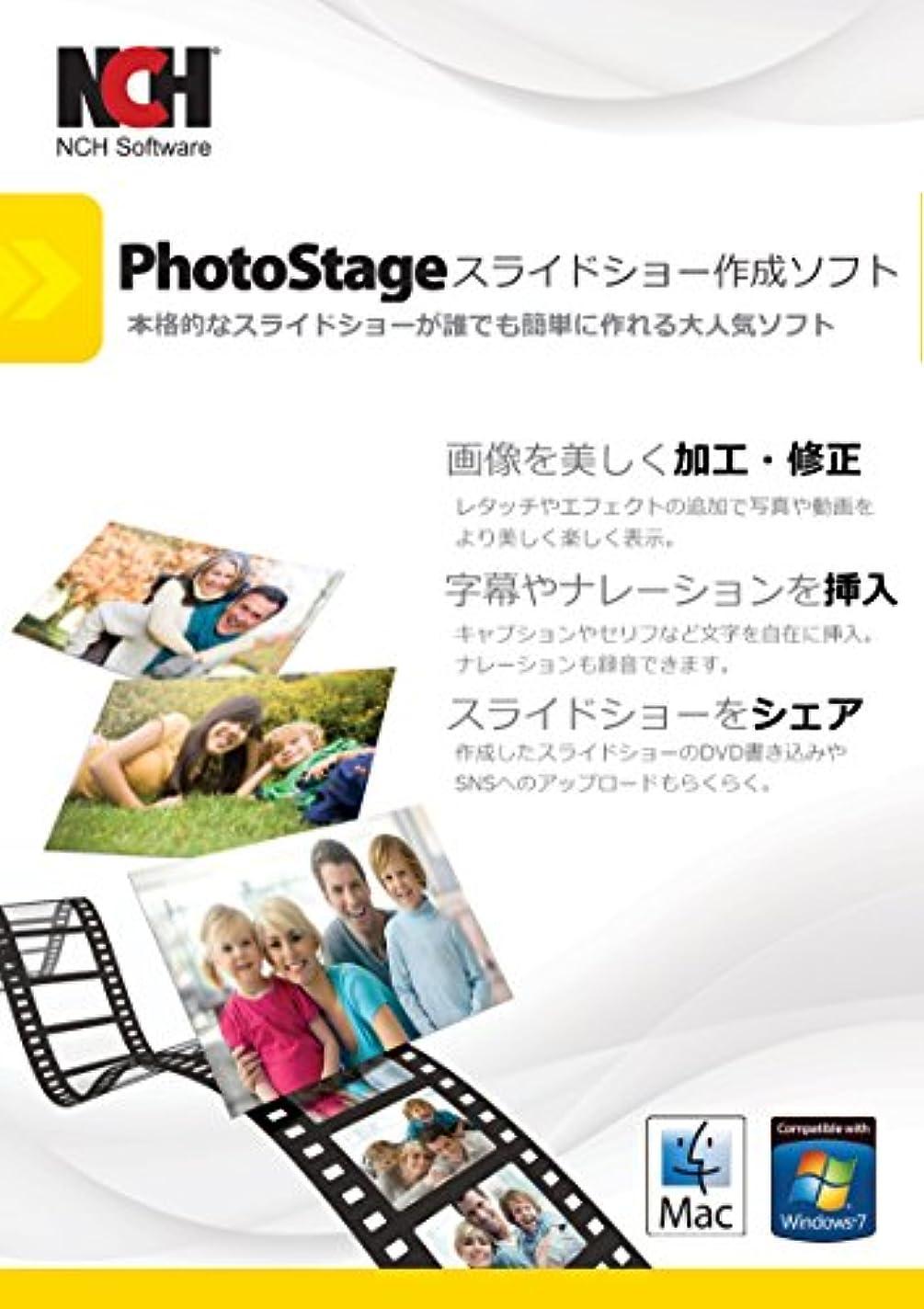 代数ホイップアスペクトPhotoStageスライドショー作成ソフトMac版 ダウンロード版