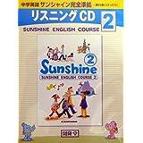 サンシャイン準拠リスニングCD 2年 (<CD>)