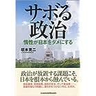 サボる政治 惰性が日本をダメにする
