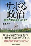 「サボる政治 惰性が日本をダメにする」販売ページヘ