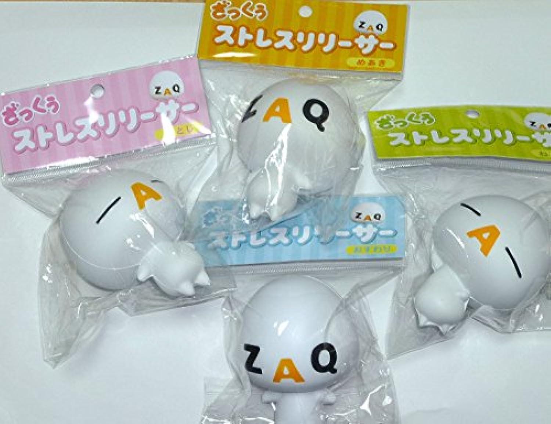 ZAQ ざっくぅ ストレスリリーサー4種(めあき?めとじ?おすわり?ねころび)