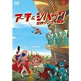 アーチ&シパック 世界ウンコ大戦争 [DVD]