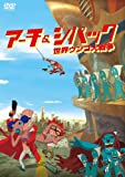 アーチ&シパック 世界ウンコ大戦争[DVD]