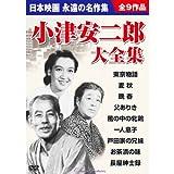 小津安二郎 大全集 DVD9枚組 BCP-027