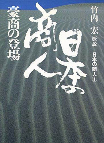 日本の商人〈第1巻〉豪商の登場 (1984年)