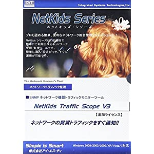 NetKids Traffic Scope V3 追加ライセンス