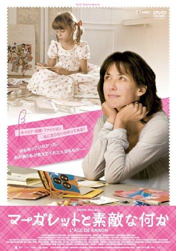 マーガレットと素敵な何か [DVD]の詳細を見る