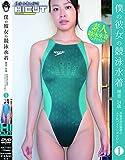 僕の彼女の競泳水着 理恵24歳 外資系商社勤務のムチ尻バイリンガルOL 1 [DVD]