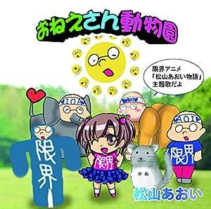 おねえさん動物園<アニメ紹介バージョン>