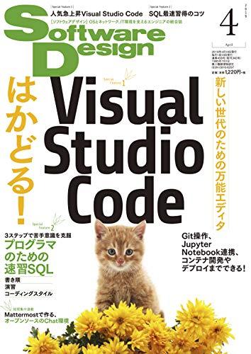 ソフトウェアデザイン 2019年4月号[ 職業「戸倉彩」 ]の自炊・スキャンなら自炊の森