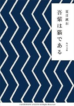 [夏目 漱石]の吾輩は猫である (角川文庫)