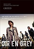 DIR EN GREY OVERSEAS DOCUMENTARY GREED(在庫あり。)