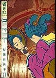 百日紅 / 杉浦 日向子 のシリーズ情報を見る