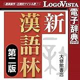 新漢語林 第二版 for Mac [ダウンロード]