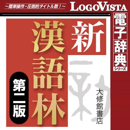 新漢語林 第二版 for Win [ダウンロード]