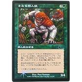 マジック:ザ・ギャザリング MTG うなる類人猿 HOIL 日本語 (UL) #030488 (特典付:希少カード画像) 《ギフト》