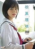 松風理咲 2018年 カレンダー 壁掛け B2