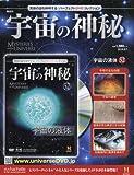 宇宙の神秘全国版(52) 2016年 9/7 号 [雑誌]