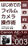 はじめてのフィルムカメラ操作術Vol.003: 『Canon AE-1』篇