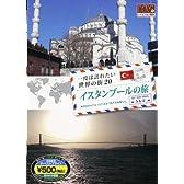 DVD 一度は訪れたい世界の街20  イスタンブールの旅/トルコ (<DVD>)
