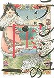 テンジュの国 コミック 1-4巻セット