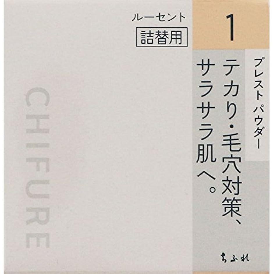 重なる関税普遍的なちふれ化粧品 ちふれ プレストパウダーS詰替用 1 PパウダーS詰替用1