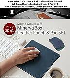 <国内正規品>【Magic Mouse ケース】 Design Minerva Box Leather Pouch アップル マジックマウスに対応した本革ケース&マウスパッド セット (SD12051(Pouch & Padセット タン))