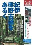 紀伊 熊野古道をあるく (大人の遠足BOOK—西日本) [単行本] / ジェイティビィパブリッシング (刊)