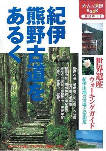 紀伊 熊野古道をあるく (大人の遠足BOOK—西日本)