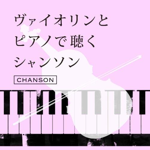 ヴァイオリンとピアノで聴くシャンソン