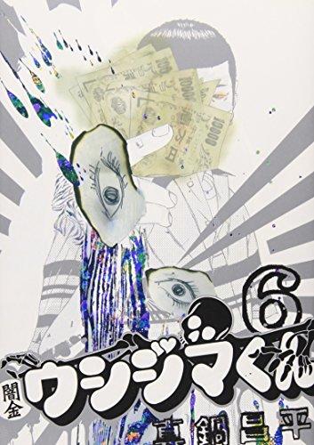 闇金ウシジマくん (6) (ビッグコミックス)の詳細を見る