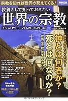 世界の宗教 (別冊宝島 2097)
