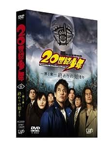 20世紀少年 第1章 終わりの始まり 通常版 [DVD]