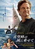 【映画パンフレット】喜望峰の風に乗せて 監督 ジェームズ・マーシュ キャスト コリン・ファース
