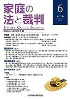 家庭の法と裁判 第6号(2016 JUL) 評釈最高裁大法廷平成27年12月16日判決