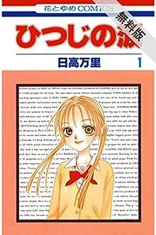 ひつじの涙【期間限定無料版】 1 (花とゆめコミックス)