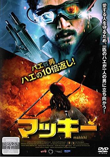 マッキー [DVD]
