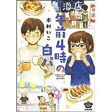 午前4時の白パン 【描き下ろし漫画付】 (ぶんか社グルメコミックス)