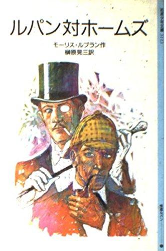 ルパン対ホームズ (岩波少年文庫 3113)の詳細を見る
