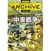 歴史群像アーカイブ volume 14―FILING BOOK 中東戦争 (歴史群像シリーズ 歴史群像アーカイブ VOL. 14)