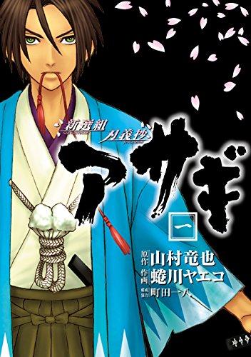 新選組刃義抄 アサギ 1巻 新選組刃義抄アサギ (デジタル版ヤングガンガンコミックス)